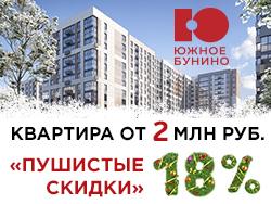 ЖК «Южное Бунино» от ГК МИЦ Квартиры от 2 млн руб.